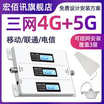Triple play 4G Internet access Mobile signal enhancement receiving amplifier Mobile Unicom Telecom expansion booster Home 5G