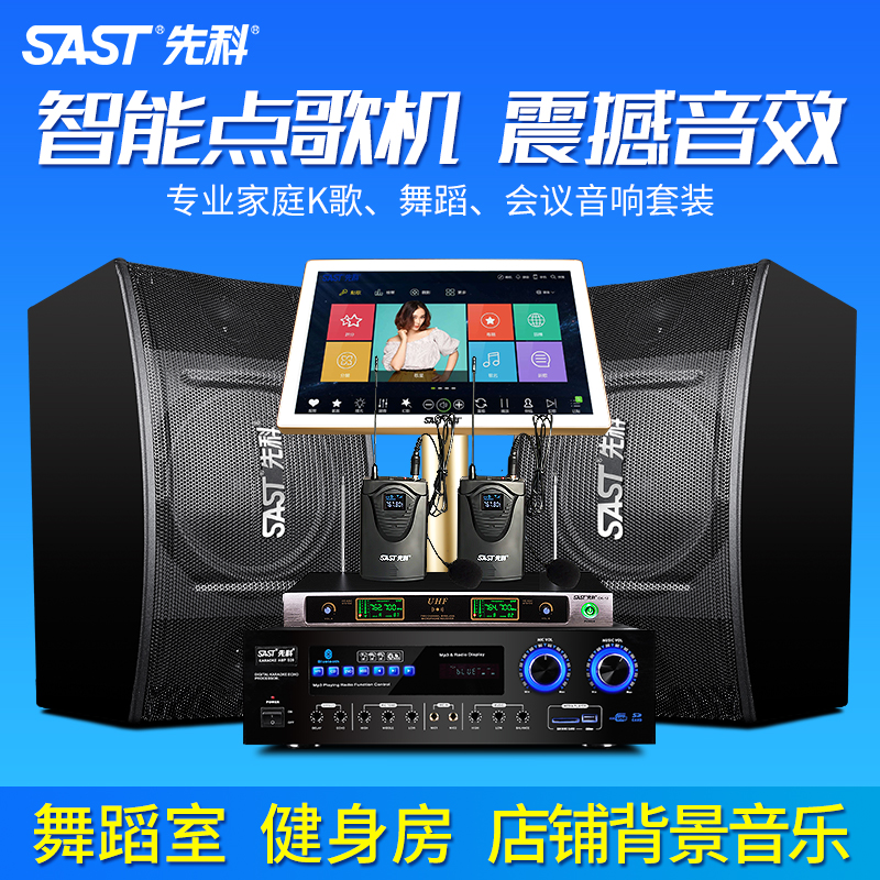 SAST/SHENKE M4 Family KTV Audio Set Conference Power Amplifier Professional Card Box Television Karaoke Family Dance Room Teaching and Training Complete Set of K Song Equipment Special Singing System