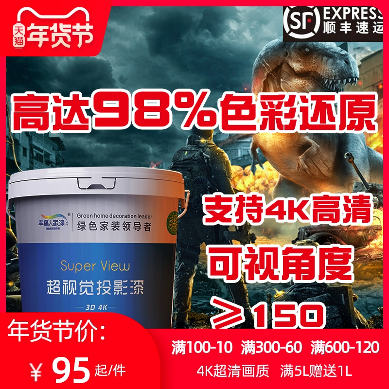 Happy people project paint curtain paint anti-light 4K HD curtain projection wall paint exhibition projection paint
