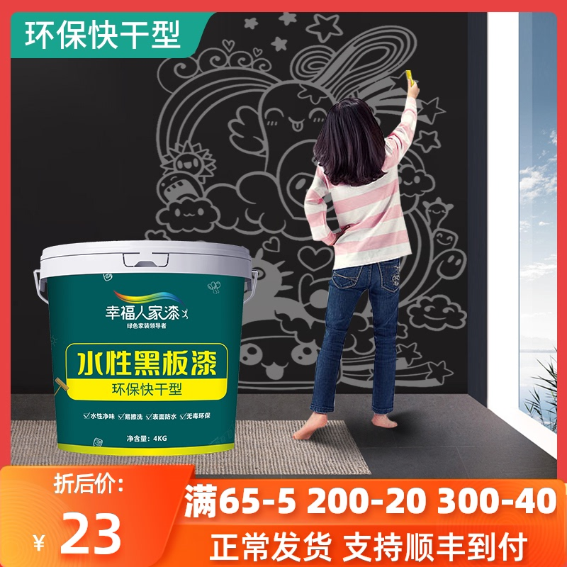 Water-based magnetic lacquer blackboard paint home self-painting wall renovation classroom latex paint childrens room blackboard wall paint paint