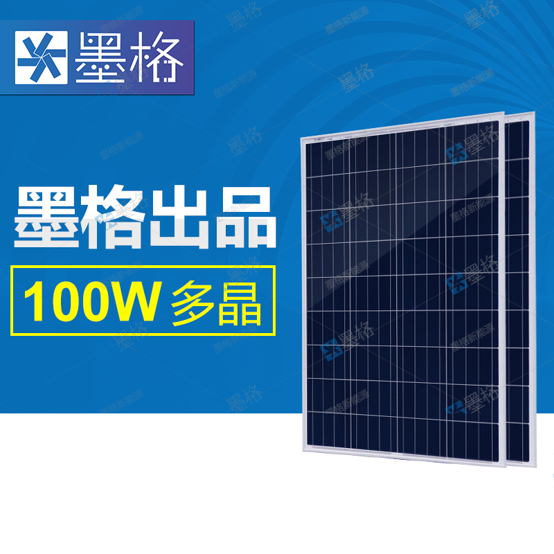 Mogge 95W Polycrystalline Solar Panels Household Photovoltaic Module Solar Power Generation System Impacts 12V Battery