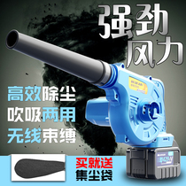 Rechargeable lithium hair dryer Industrial computer dust collector Soot blower High-power electric blow suction dual-use blower
