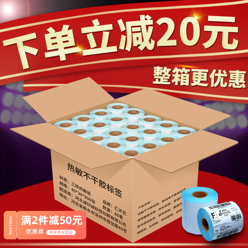 The whole box of three heat-resistant stickers籤 paper 40x30 60x40 70 50 80 100 x 100 x 150e postage thermal paper supermarket called paper electronic scale bar code photocopy stickers