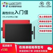 wacom Graphics Tablet ctl672 сетевой урок рукописный планшет PS Comic Bamboo компьютер ручная роспись доска для рисования