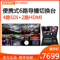 Orton A11 six-way broadcast station Switching Station 4-Way SDI 2-way HDMI high-definition video switching station portable