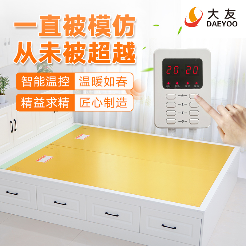 Dayou Electric Heating Plate Household Electric Kang Non-radiation Electric Heating Kang Plate Korean Carbon Fiber Electric Heating Plate Graphene Electric Heating Kang