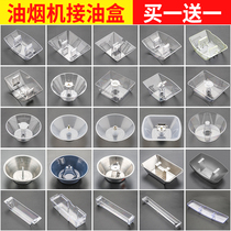 Hood accessories oil cup oil box round long-form old three-claw oil tank oil smoke machine anti-oil cover universal
