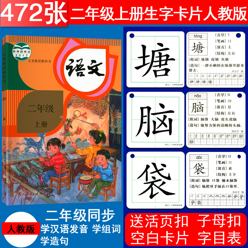 No-map Literacy Card Department of People's Education Press, 2019 Edition of New Character Card, Chinese Character Card, Volume 1, Volume 2, Volume 1, Volume 2