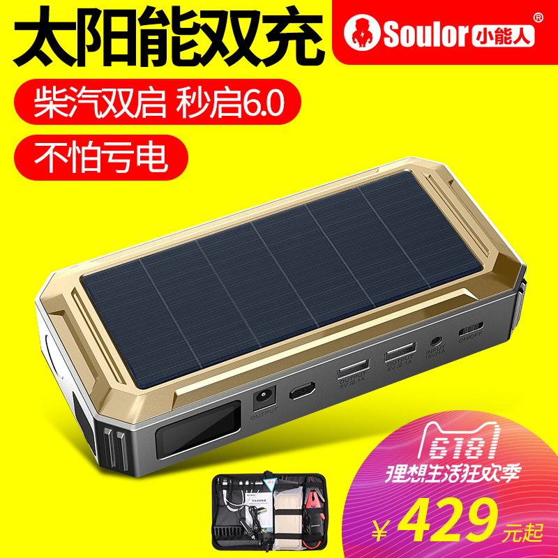 Solar dual charge car emergency start power large capacity 12V multi-function mobile car battery take electric treasure