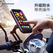 Waterproof navigation stand electric 託 battery and high bicycle fixed on-board rain-proof and shock-proof mobile phone rack