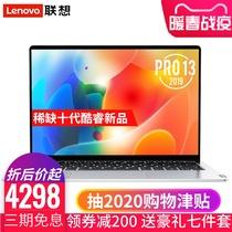 (领券减200)联想小新Pro13 十代i5全面屏超轻薄学生笔记本电脑游戏设计i7商务办公 锐龙版R5 高色域2.5K屏
