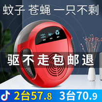 Ultrasonic mosquito repellent insect repellent artifact Household indoor fly mosquito repellent fly mosquito repellent rat killer sweep away the light