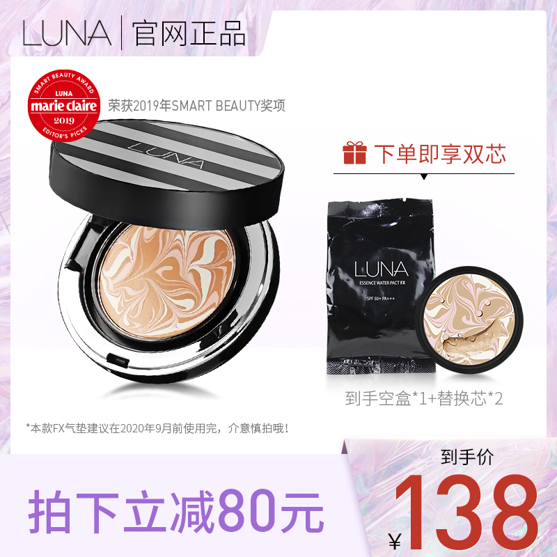Aijing Air Cushion LUNA Luna Air Cushion BB Cream Concealed Defect Moisturizing Foundation CC Cream Persistent No Makeup Official Genuine