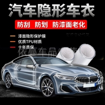 Imported car invisible car clothing famous car transparent paint protective film Whole body rhinoceros skin scratch-resistant tpu car clothing film
