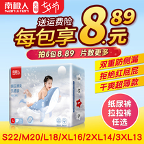 Antarctic diapers baby ultra-thin breathable lara S M L XL pants trial bag urine not wet dry xxl code