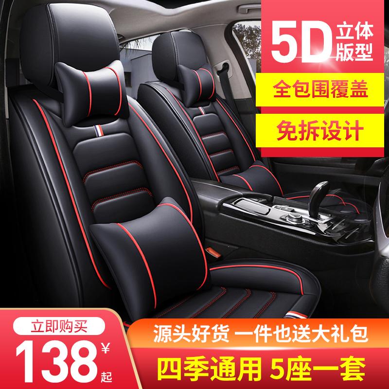 Coussin de voiture quatre saisons générale entouré net rouge voiture spéciale ensemble de voiture étui d'hiver siège ensemble tout compris siège