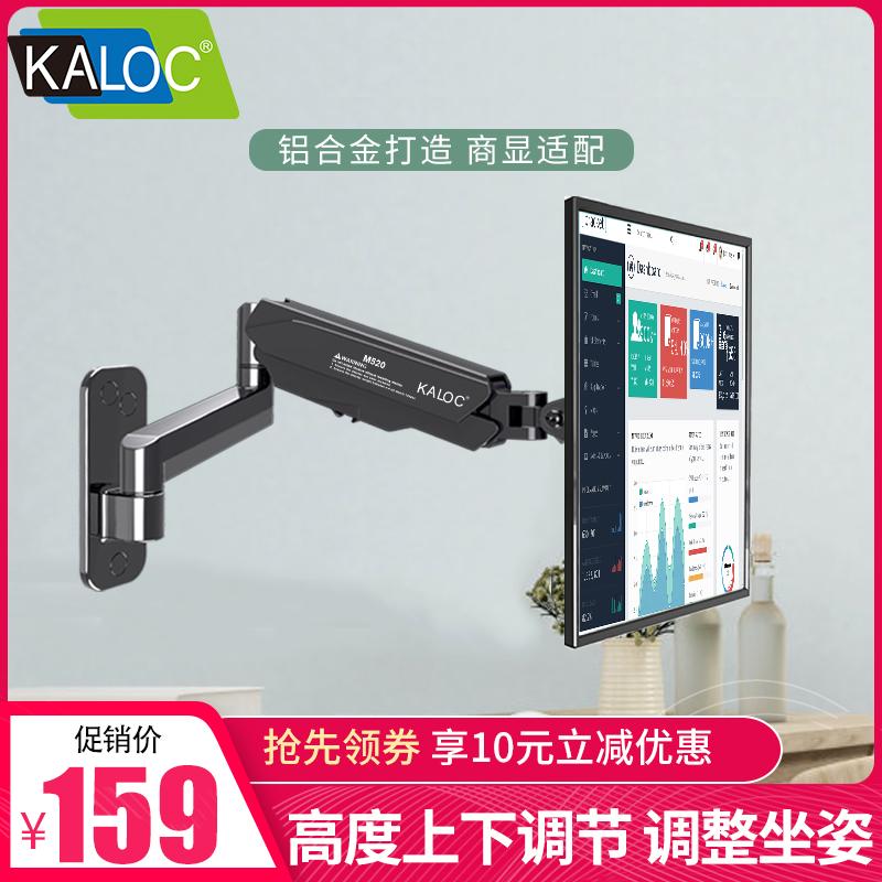 KalOC display hanger hanging wall down lift universal telescopic rotating desktop computer display support arm