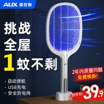 奥克斯电蚊拍充电式家用强力锂电池灭蚊灯二合一驱蚊神器打苍蝇拍