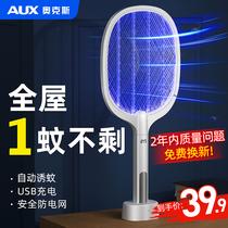 Aox électrique moustique tapette rechargeable ménage forte batterie au lithium moustique lampe deux-en-un moustique répulsif artefact à jouer mouche tapette
