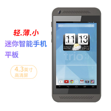 American TRIO 4.3 inch 8G mini MP4MP5 mobile phone model Android tablet PC smart student e-book