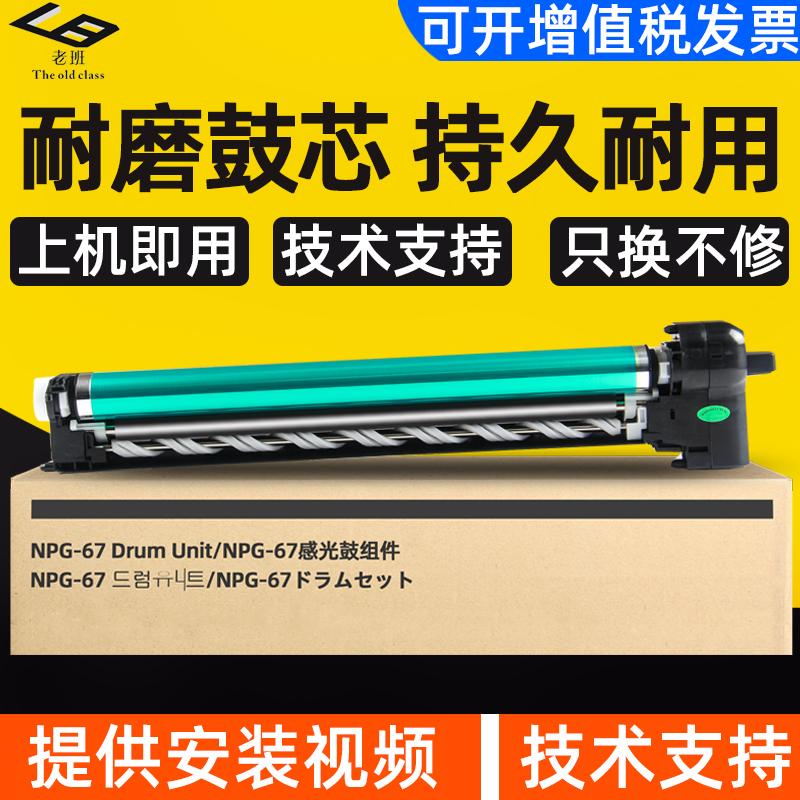 Suitable for Canon G67 light-sensing cartridge assembly IR ADV C3020 3120 3325 3320 3025 drum rack C3330 3525 3520 3530 drum NPG-67 3125 drum assembly
