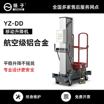 Yangzi electric lifting platform Hydraulic lift Mobile aerial work truck Small cargo elevator for factory warehouse