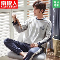 Antarctic mens pajamas spring and Autumn Winter cotton long-sleeved student youth thin cotton summer home service set