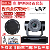 LDV Reed HD video conferencing camera USB drive-free 3x 10x zoom 1080P wireless all-way microphone wide-angle conferencing camera video conferencing package software system device