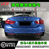 UCR BMW 4 series 420 425 428 430 435 modified valve exhaust pipe bilateral four sports car sound