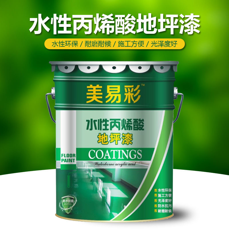 Water-based acrylic floor paint environmental protection cement floor indoor home self-flow flat waterproof anti-slip wear floor paint