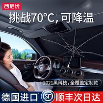 Автомобильный солнцезащитный козырек Парковочный солнцезащитный крем теплоизоляционный артефакт Солнцезащитный козырек передний щит зонт автомобильная автоматическая выдвижная стеклянная крышка