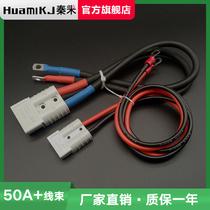 Huamikj Qinmi Andersen plug avec cordon batterie de charge plug connexion harnais 50a120a175a350a