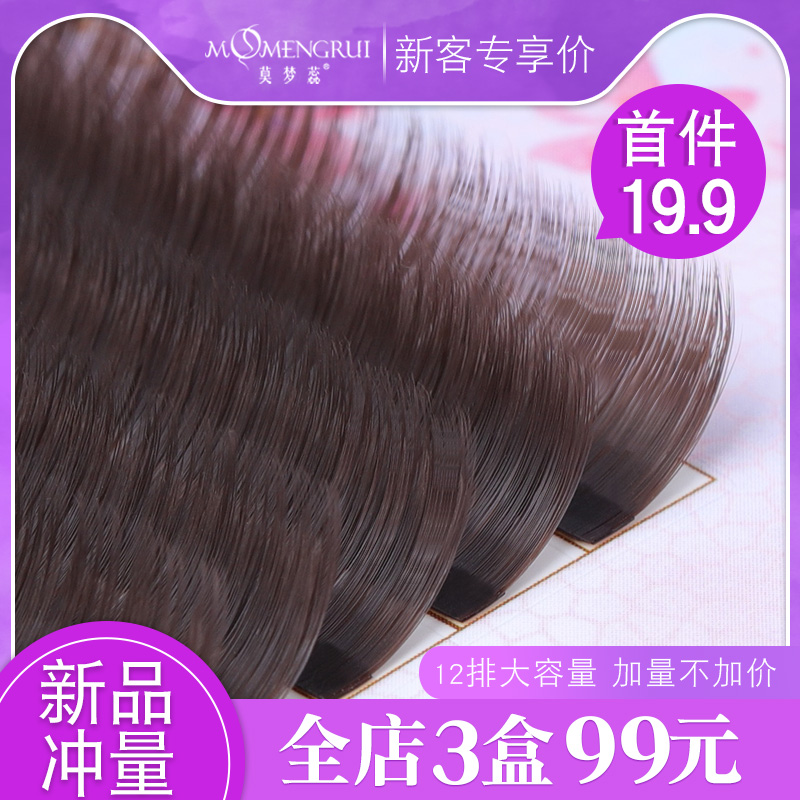 Beautiful eyelashes one second magnetic blooming eyelashes grafted mink hair caramel color does not scatter roots soft natural dense false eyelashes