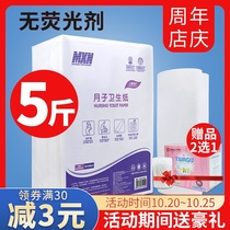 MXN moon paper maternity-specific toilet paper towel post-parto maternity supplies pregnant womens maternity room paper 5 pounds optional