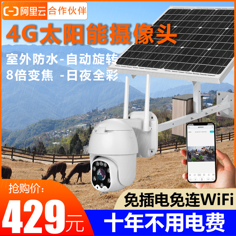 4G solar camera home outdoor mobile wireless remote HD night vision without network power free monitor