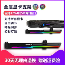 Graphics card stand RGB light-emitting pollution lamp computer-type main 託 the motherboard support frame vertical decoration companion