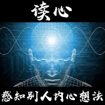 Interpersonal communication Psychological personality Mind reading Mind Never forget Good memory Enhance brain power Emotional intelligence Powerful Brain Charm Spell