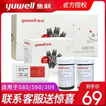 Diving 580 590 309 universal blood glucose meter test strip 100 automatic blood glucose testing instrument household