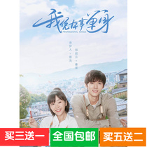 (I am single by erviscity) Song Yi Deng Chaoyuan Wang Runze TV series DVD
