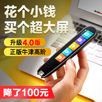 (Oxford Dictionary)Newman N3 scanning pen Electronic dictionary English learning artifact Word portable translation pen Intelligent offline recognition General dictionary pen Unreasonable scanning point reading pen