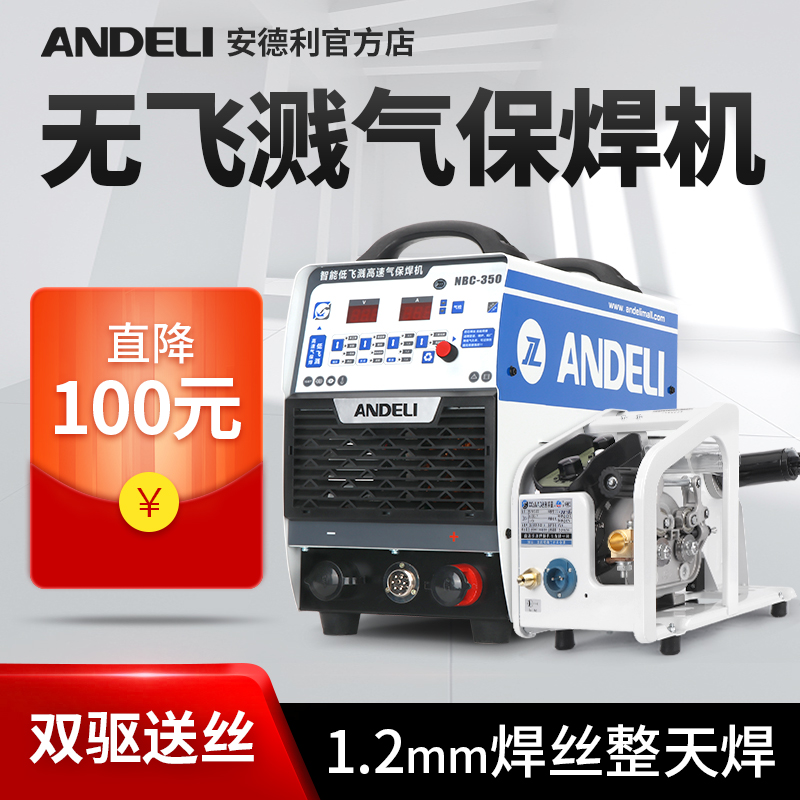 Andrei two-piece two-guarantee welding machine industrial grade 350 500 carbon dioxide gas protection welding machine 380V
