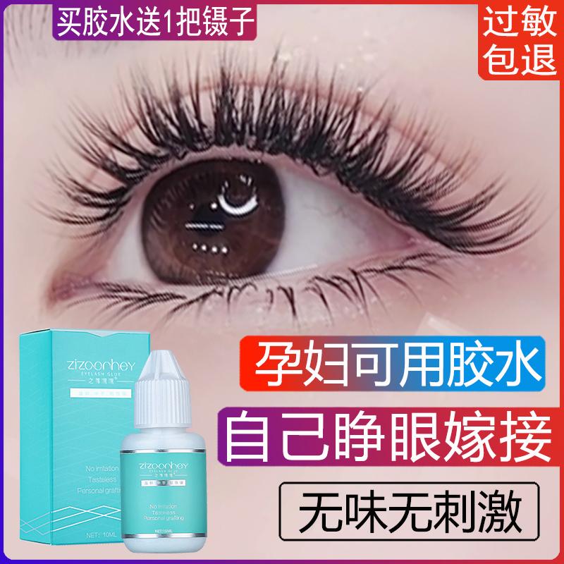 自己睁眼嫁接睫毛胶水无刺激超粘持久个人专用美睫种植孕妇可用
