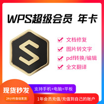 WPS Super membership card Year card full text translation rice husk member mobile phone tablet exchange code PDF to word to ppt document data recovery template resume download