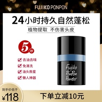 fujiko ponpon puffy powder for men and womens hair to oil to taste Leave-in fluffy powder bangs to oil head artifact