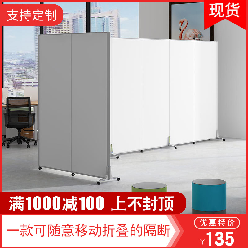 Office mobile screen partition wall factory workshop with pulleys can be stacked mobile push and pull simple moving partition