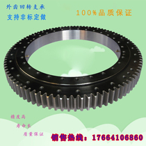 Spot outer tooth rotary support for small rotating industrial turntable bearings for large machinery and equipment special turntable support