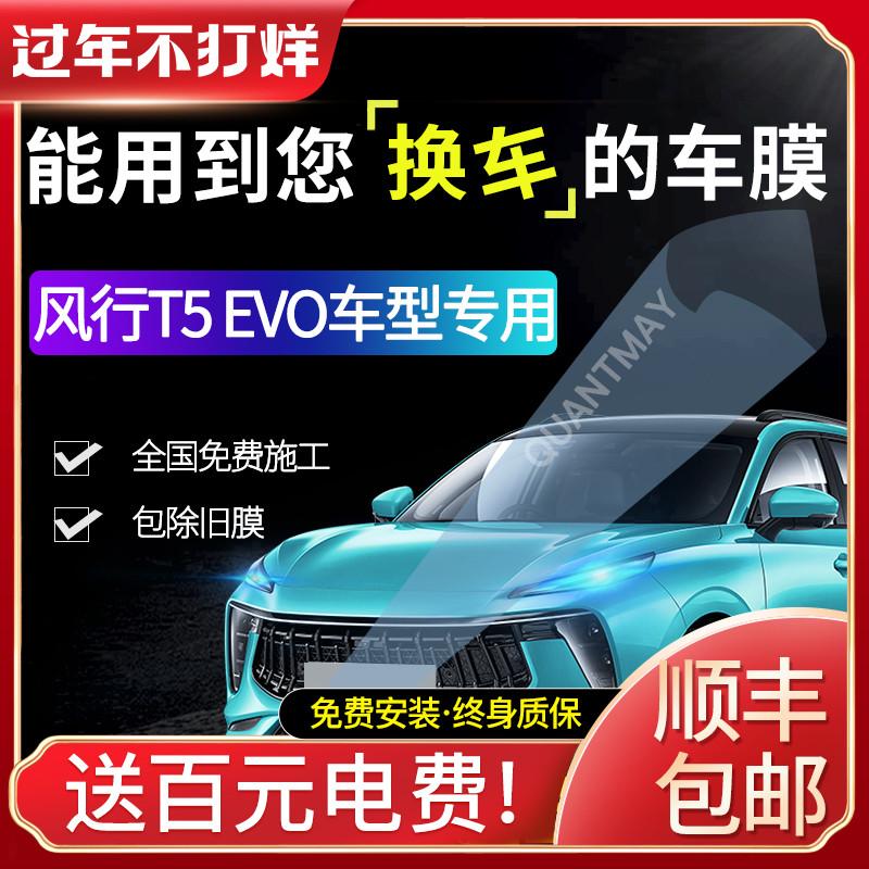 Dongfeng popular T5 EVO S50EV car film full car film explosion-proof insulation film front glass film