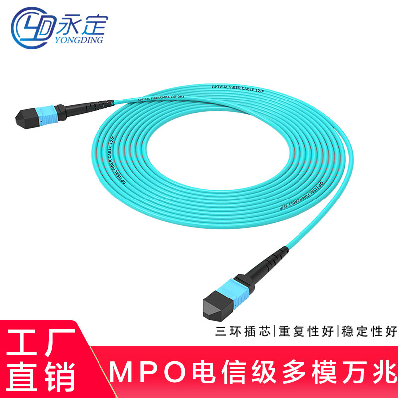 Yongding fiber jumper 8-core 12 core 10 Gigabit single multimode 40g / 100g bundle mpo-mpo / MTP OM3 / OM4 is suitable for optical module stacking of Huawei Cisco HP switch