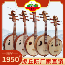 The beginners of the Huqiu Zhongqiu musical instruments beginners to play the national musical instruments professionally in the adult examination of the childrens small pear trees