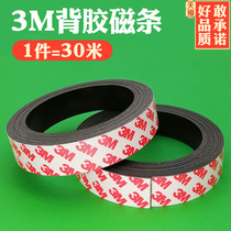 3M adhesive soft magnetic strip 30 meters teaching AIDS rubber magnet soft magnet magnetic magnetic patch self-adhesive magnetic paste